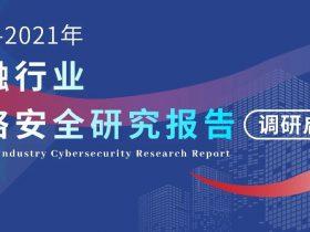 调研启动 | 2020-2021年金融行业网络安全研究报告