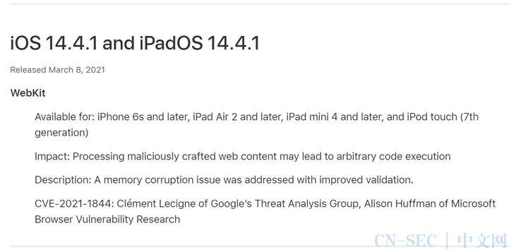 苹果紧急修复远程漏洞,影响数十亿设备