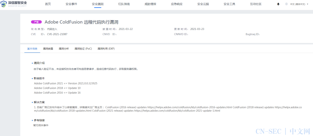 【漏洞通告】Adobe ColdFusion 远程代码执行漏洞(CVE-2021-21087)