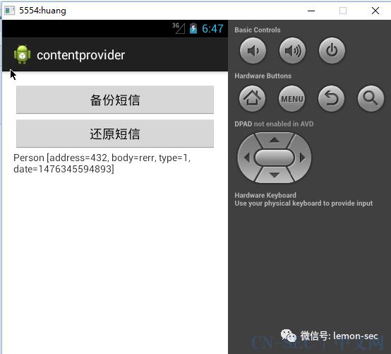 Android系统的五种数据存储形式