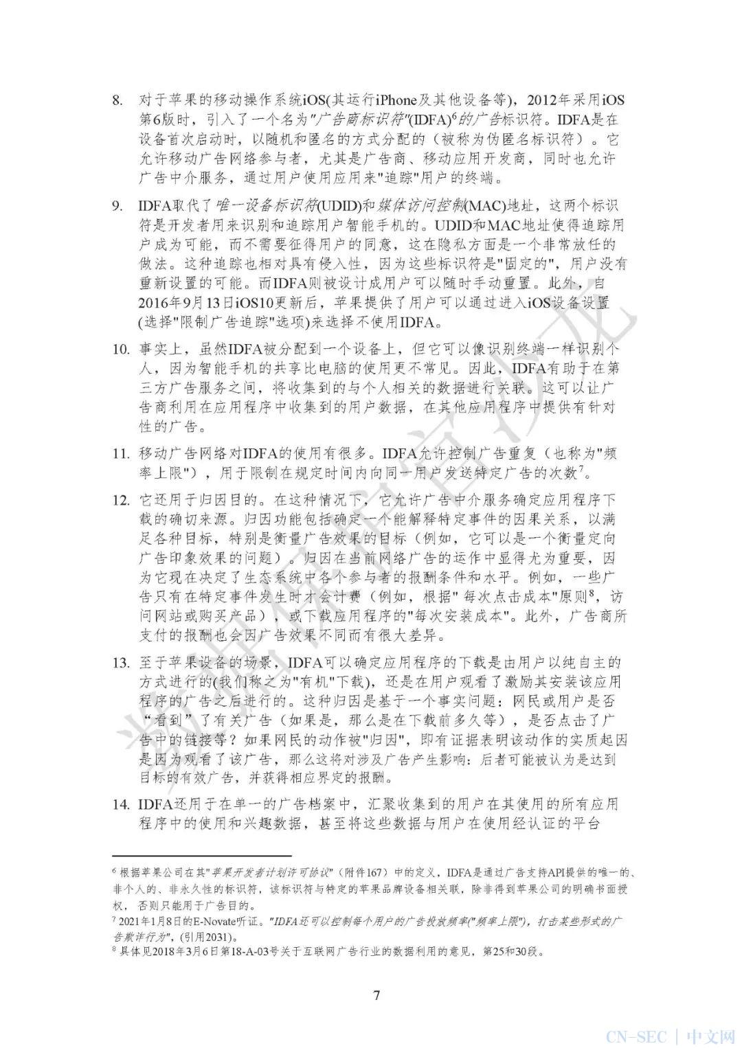 法国竞争管理局对苹果iOS限制APP追踪措施的初步决定全文翻译(上篇)