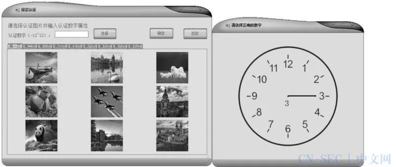 基于单摄像头的手势识别身份认证方案设计