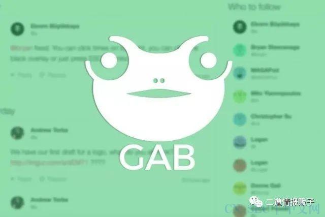 社交平台Gab遭攻击用户数据泄露,特朗普信息也在内