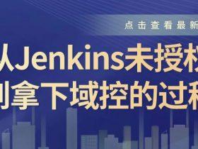 从Jenkins未授权到拿下域控的过程