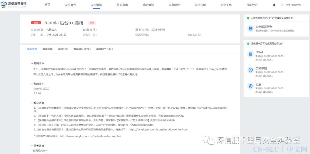 【漏洞通告】Joomla后台代码执行漏洞(CVE-2021-23132)
