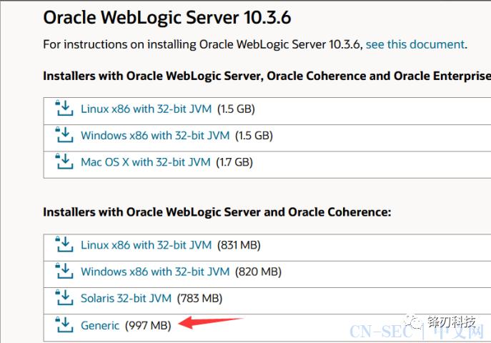 Weblogic CVE-2020-2551 IIOP反序列化漏洞复现