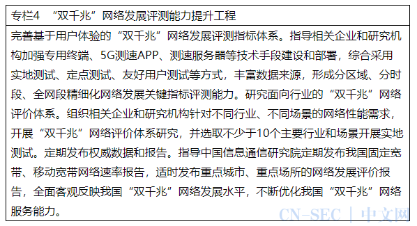 """关注   工信部印发《""""双千兆""""网络协同发展行动计划(2021-2023年)》 要求重点强化安全保障"""