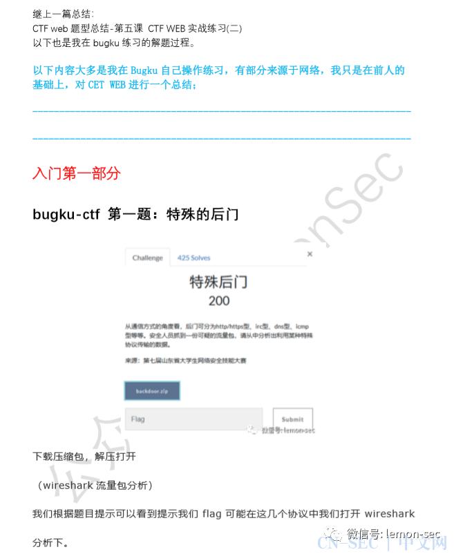 CTF web题型总结-第七课 CTF WEB实战练习(三)