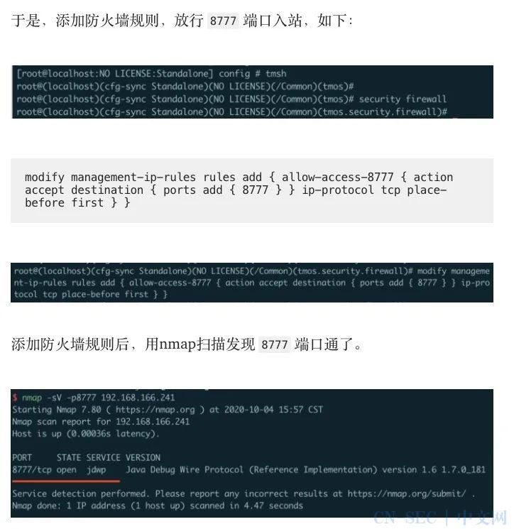 CVE-2021-22986:F5 BIG-IP iControl REST未授权远程命令执行漏洞分析