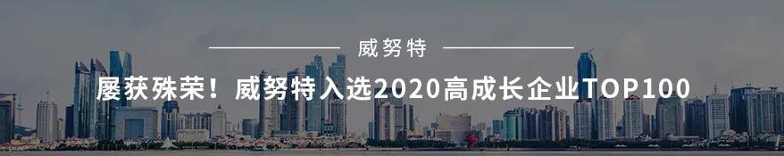 威努特2021年Q1业绩快报