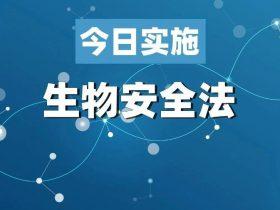 42处涉遗传资源!《中华人民共和国生物安全法》2021年4月15日实施!