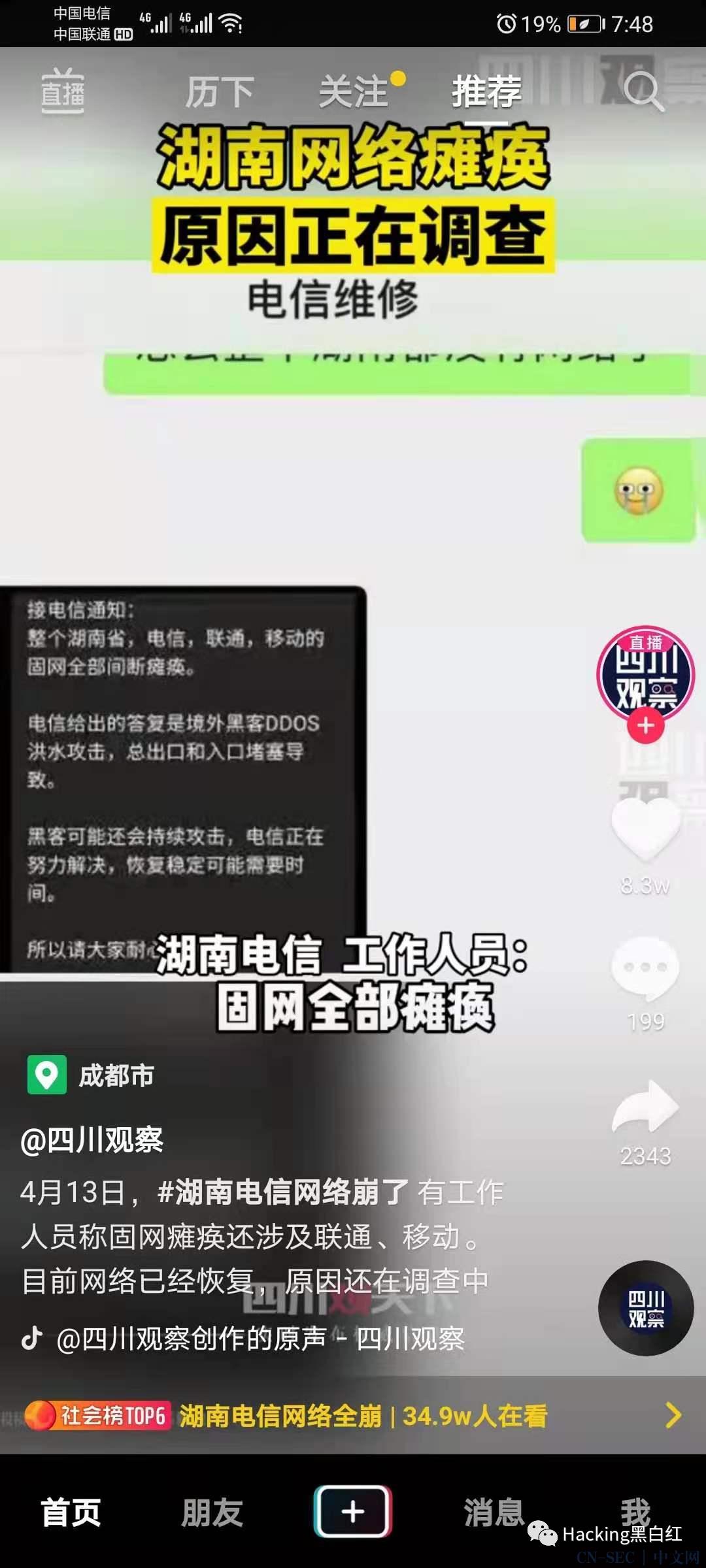 2021护网日记(七)-4/13 HW漫漫,看好革命的本钱