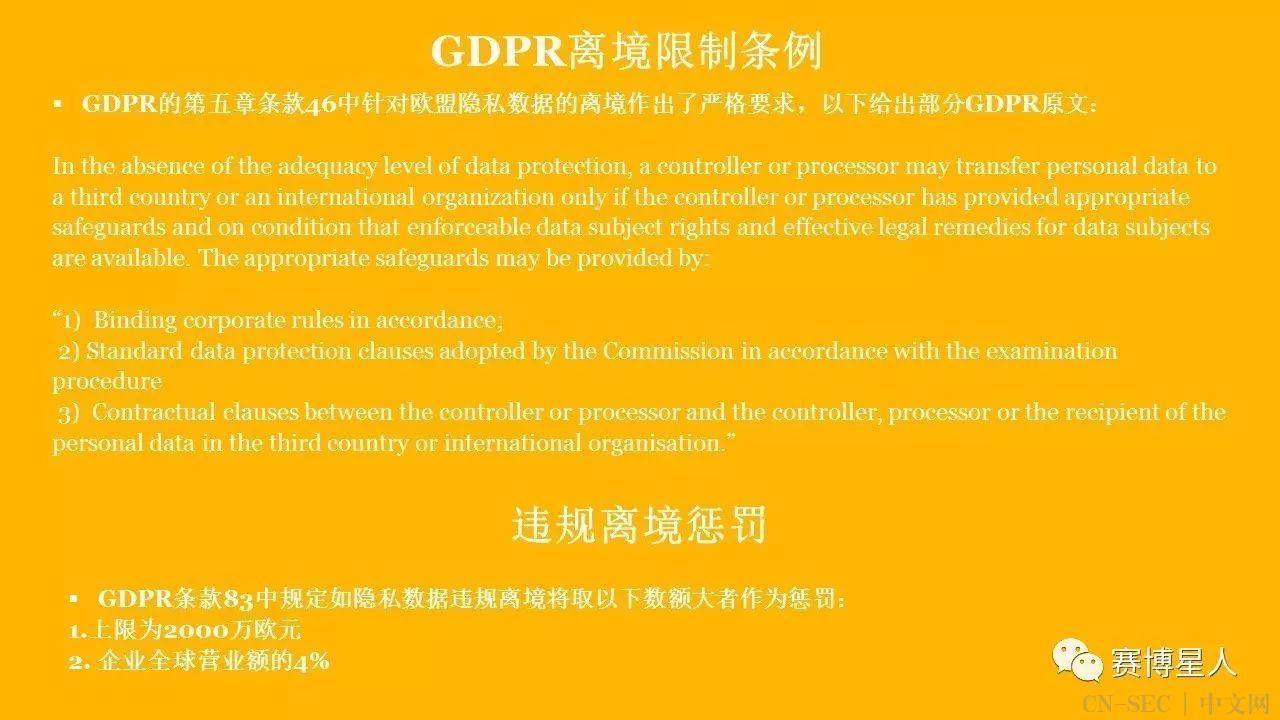 时下最热门的隐私数据合规议题之一:如何将欧盟个人隐私数据合规离境、以最优成本离境至中国?(一)