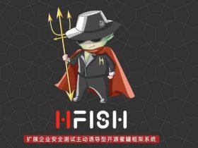 HFish 0.4 - 国产开源蜜罐,新增四种蜜罐协议