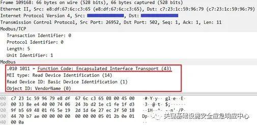 关键信息基础设施网络安全(物联网安全专题)监测月报202103期