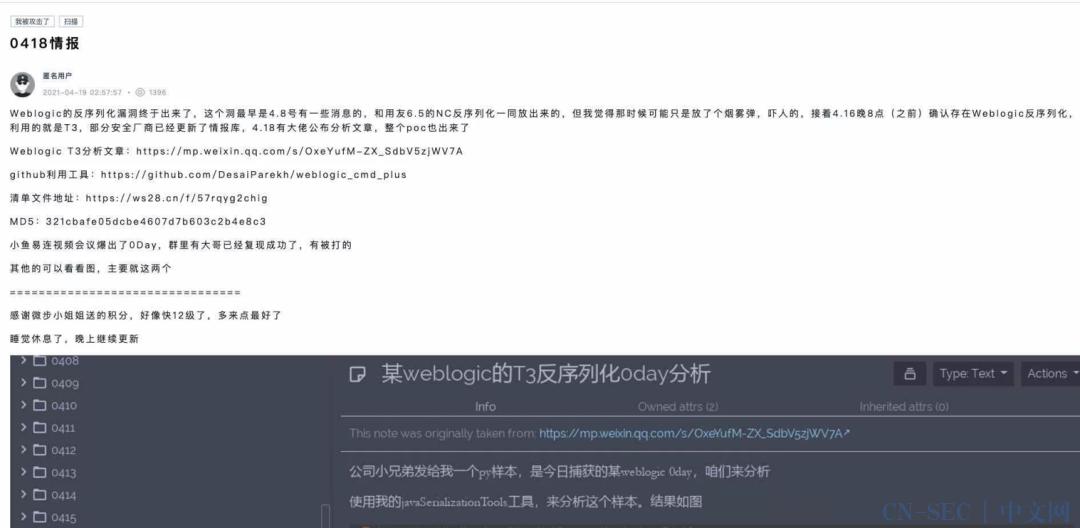 """匿名帖子中藏""""马"""",针对某特殊群体的供应链打击"""