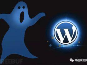 一款强大的WordPress漏洞利用框架 – WPXF