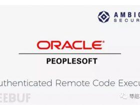 Oracle人力资源管理系统PeopleSoft未授权远程代码执行漏洞解析