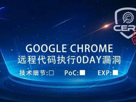 【安全风险通告】奇安信CERT已验证,EXP可用,产品已可防,Google Chrome远程代码执行 0day 漏洞安全风险通告