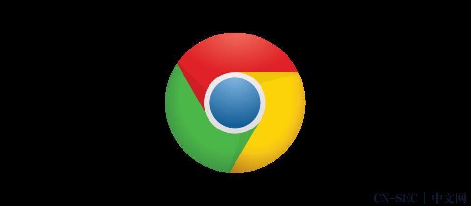 天融信关于Chrome 远程代码执行0Day漏洞风险提示