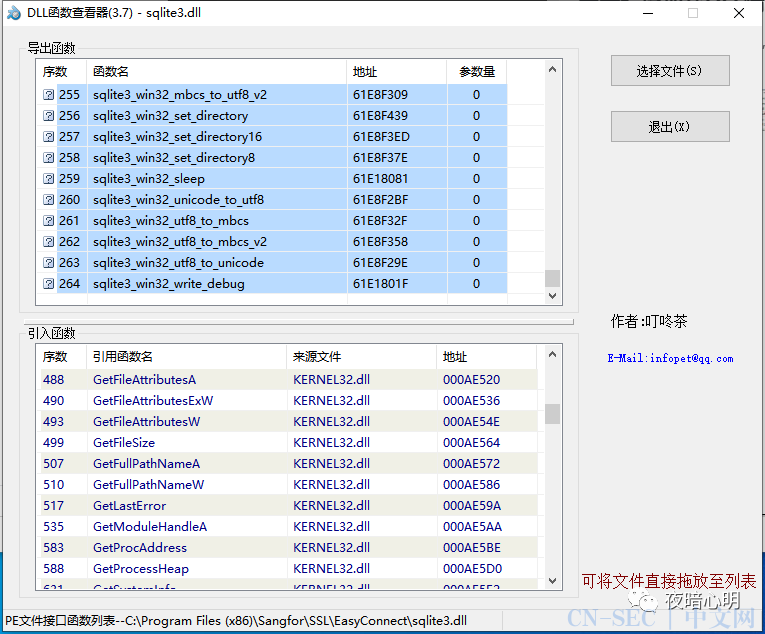 Dll代理-让程序可以正常运行的劫持