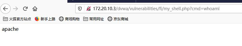 文件包含漏洞GetShell利用方法