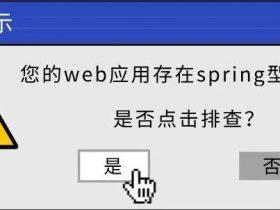 Spring内存木马检测思路