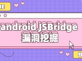 android JSBridge 漏洞挖掘