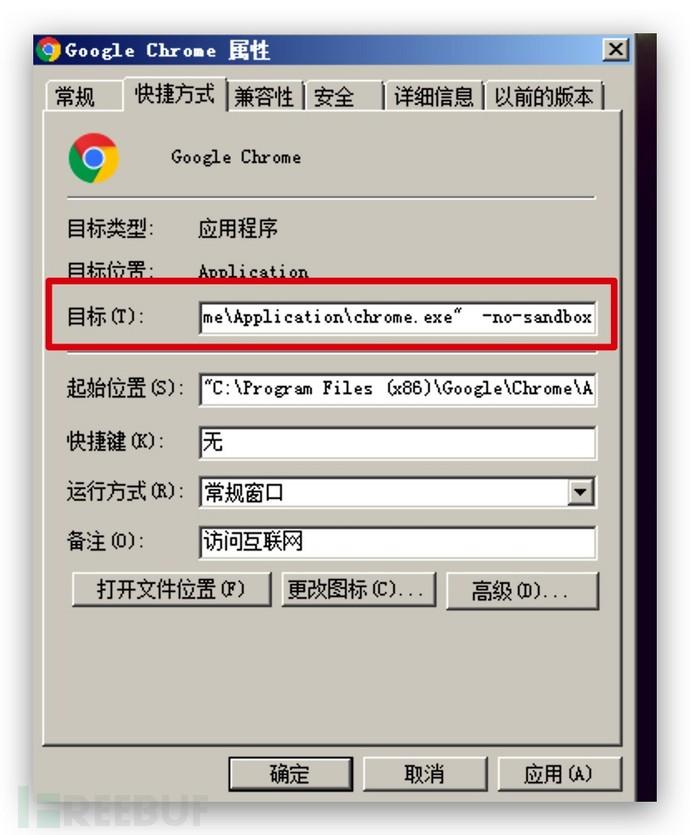 『漏洞复现』Chrome 0day 远程命令执行漏洞