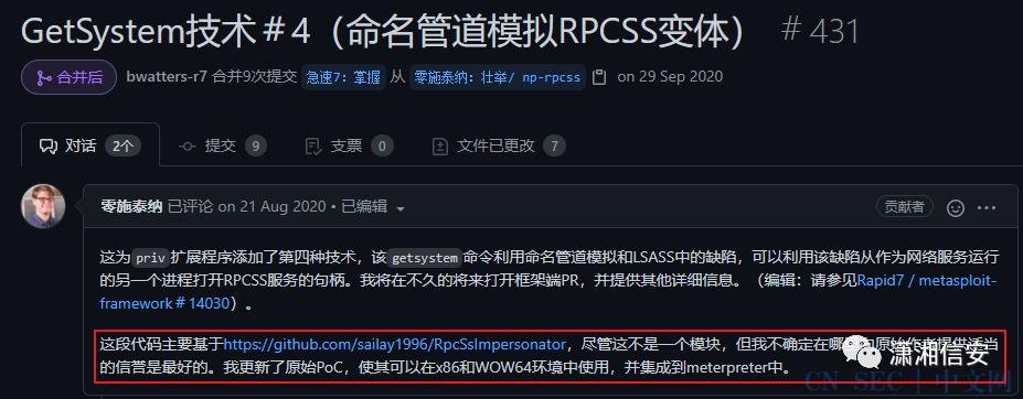 利用Windows RpcSs服务进行提权