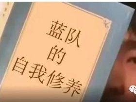 2021护网日记(十五)- 4/21 蓝队如何后期逆袭加分