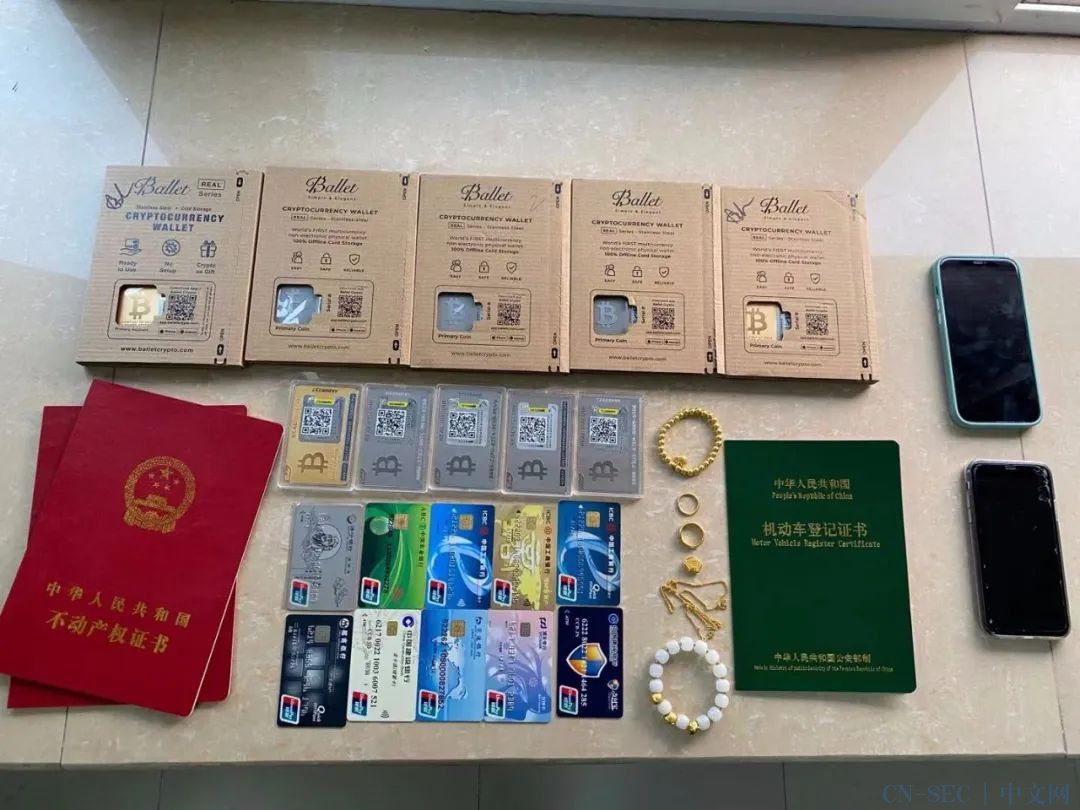 【安全圈】四川内江警方破获虚拟货币区块链资产新型案,案值5500万!