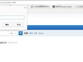 discuz2.5-3.3版本的存储型XSS漏洞分析(需权限)