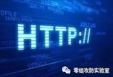 """如何高效利用你所""""劫持""""的HTTP会话?"""