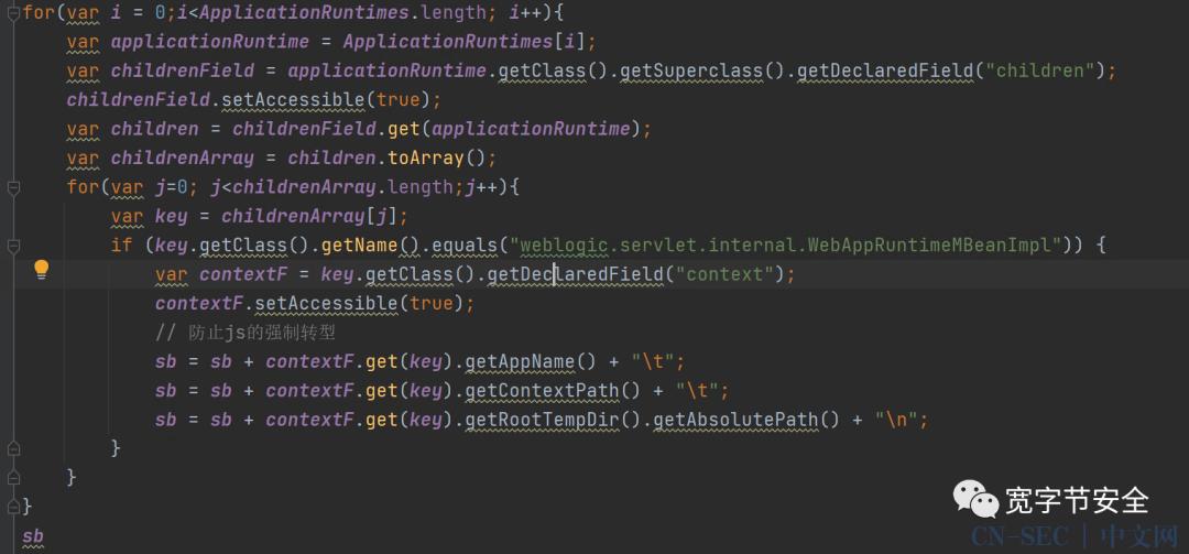 红蓝必备 你需要了解的weblogic攻击手法