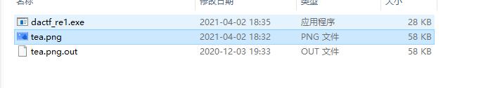 逆向实战 DASCTF_2021_re