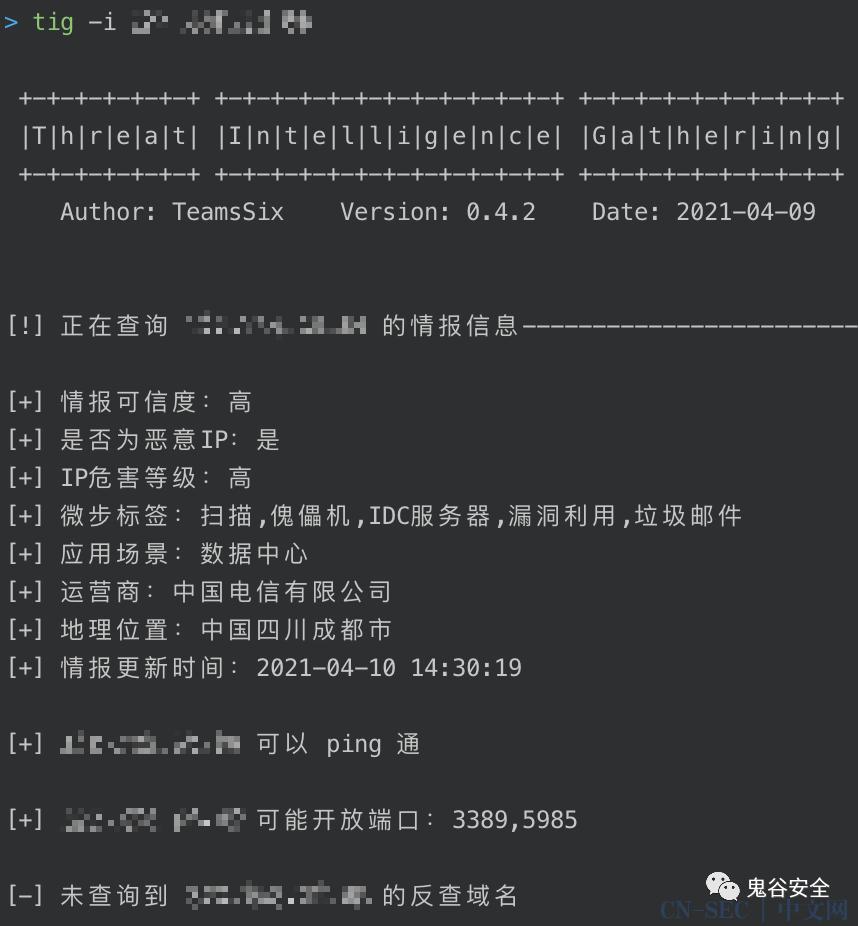 工具|蓝队威胁情报收集溯源工具TIG