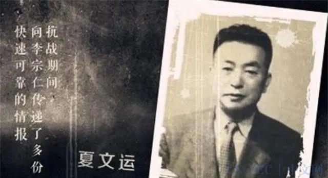 曾是日军翻译官的夏文运,冒死传出一份情报,拯救了29万中国军人