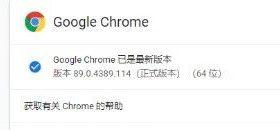【漏洞复现】Chrome浏览器远程代码执行0Day漏洞复现
