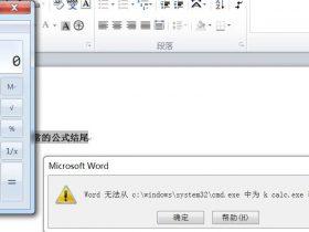 鱼叉钓鱼:利用 Office 文档进行 DDE 攻击