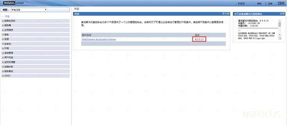 【漏洞通告】WebSphere XML外部实体(XXE)注入漏洞(CVE-2021-20453/CVE-2021-20454)