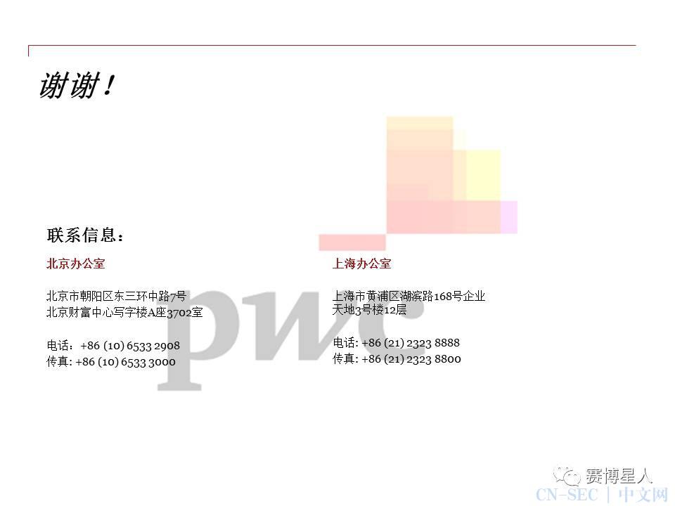 【干货】普华永道法律服务团队解读《网络安全法》