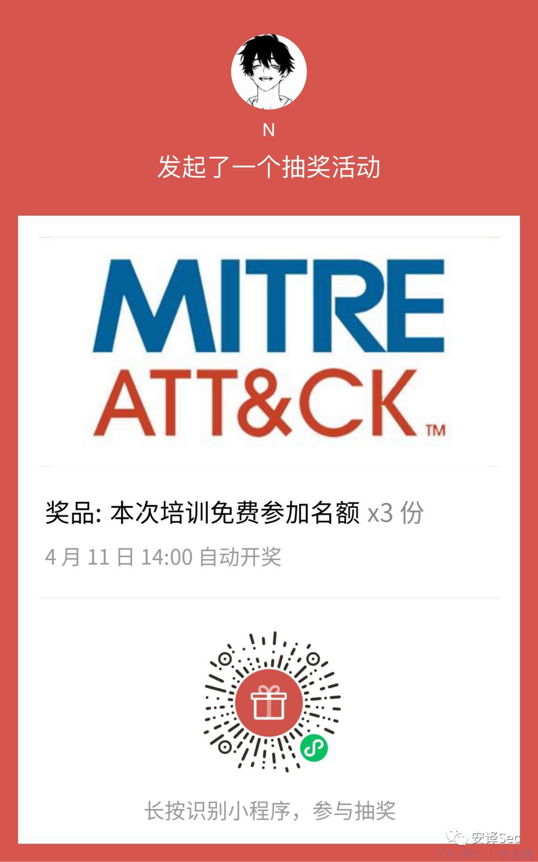 ATT&CK   红队评估