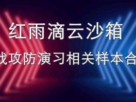 【红雨滴云沙箱】实战攻防演习相关样本合集