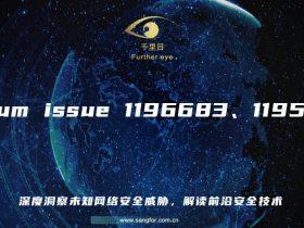 Chromium issue 1196683、1195777分析