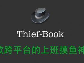 Thief-Book 3.0 可以在任务栏、桌面、TouchBar上进行摸鱼的跨平台神器