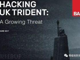 """智库报告:英国""""三叉戟""""核潜艇系统存在网络安全隐患易受网络攻击"""