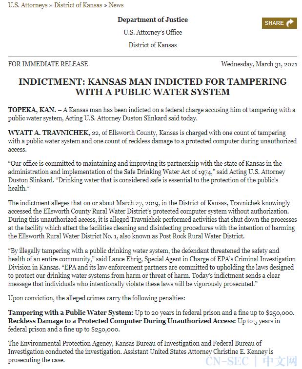 美司法部指控小伙入侵供水系统,要判25年